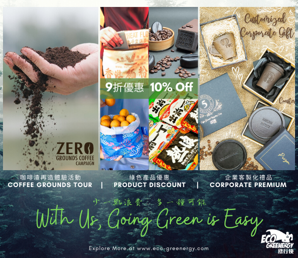 Coffee Grounds Experiential Events plus Eco Products Promo & Customization