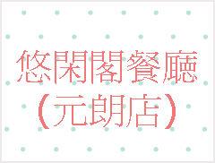 Fantistic Ladies Café (Yuen Long Shop)