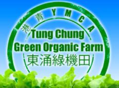 YMCA Tung Chung Green Organic Farm