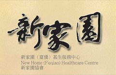 New Home (Fuqiao) Healthcare Centre