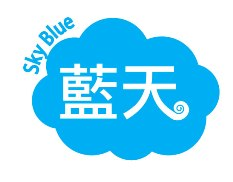 Sky Blue Car Wash (Fanling)