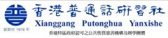 香港普通話研習社學校(總校)