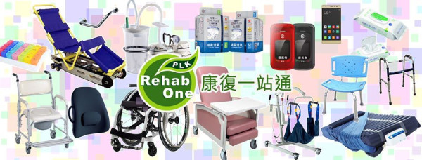 Attractive prices to rent & sales of rehabilitation equipment to the elderly or disabled in need.