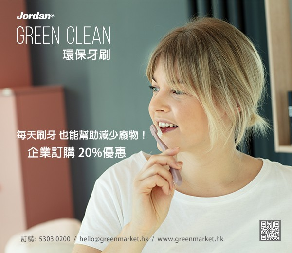 Jordan GREEN CLEAN toothbrush - 20% OFF corporate purchases