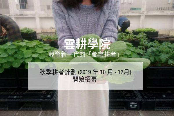 Fall 2019 Urban Farming Programme: Early Bird Discount