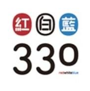 紅白藍330