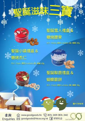 不一樣的聖誕,Good Goods聖誕禮盒系列