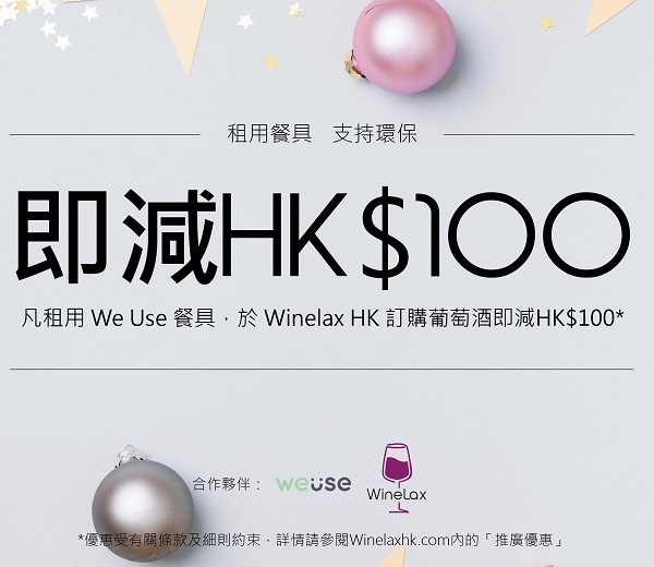 $100 coupon of high-quality wine ordering from Winelax HK for using We Use Wine Glass Rental Service