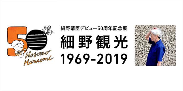 細野晴臣デビュー50周年記念展