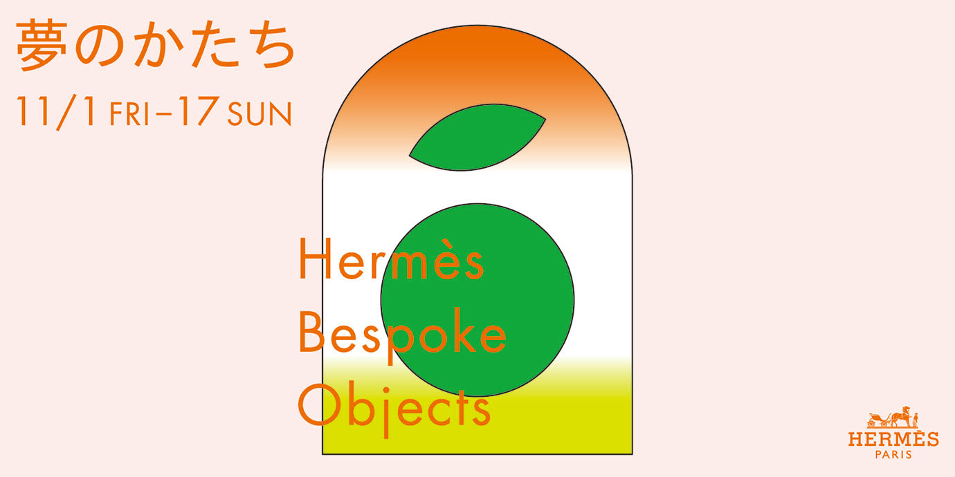 夢のかたち Hermès Bespoke Objects