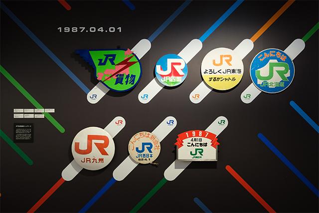 JR7社分の「JR発足記念ヘッドマーク」