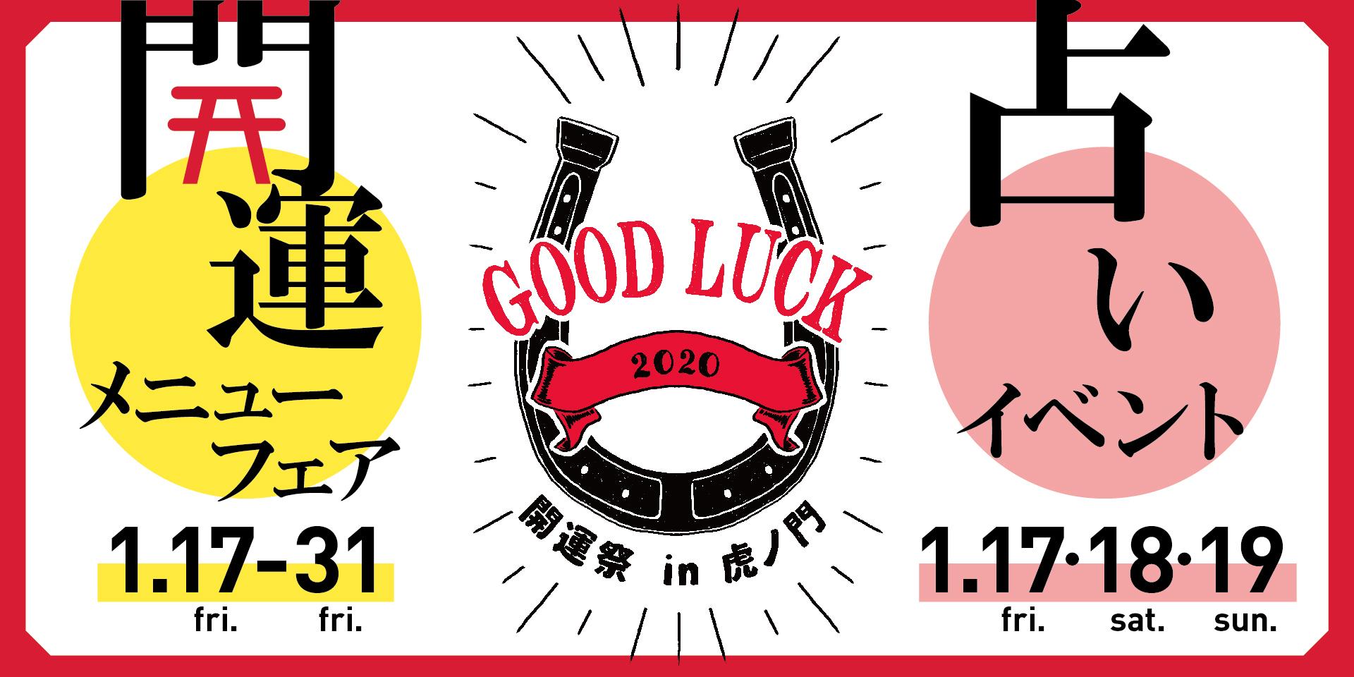 GOOD LUCK 2020~開運祭 in 虎ノ門~