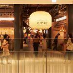 東京の食の新ランドマーク「虎ノ門横丁」オープン