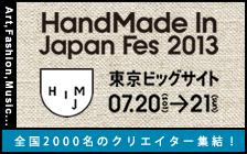 ハンドメイドインジャパンフェス2013