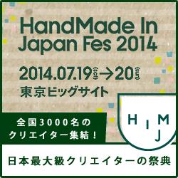 ハンドメイドインジャパンフェス2014