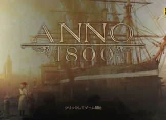 ANNO1800オープニング