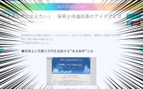 NHK シンデレラ保育士求人の紹介