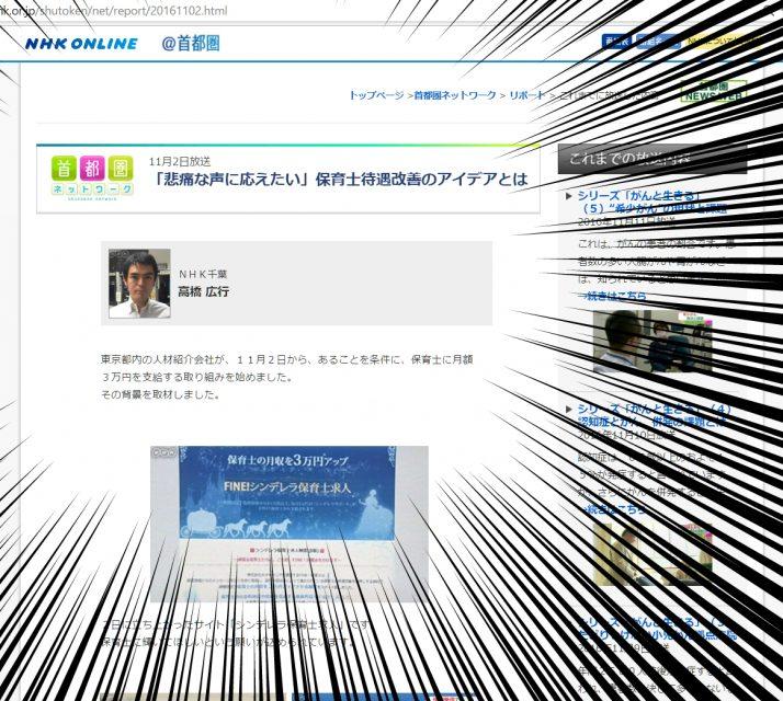 NHK首都圏ネットワークで紹介