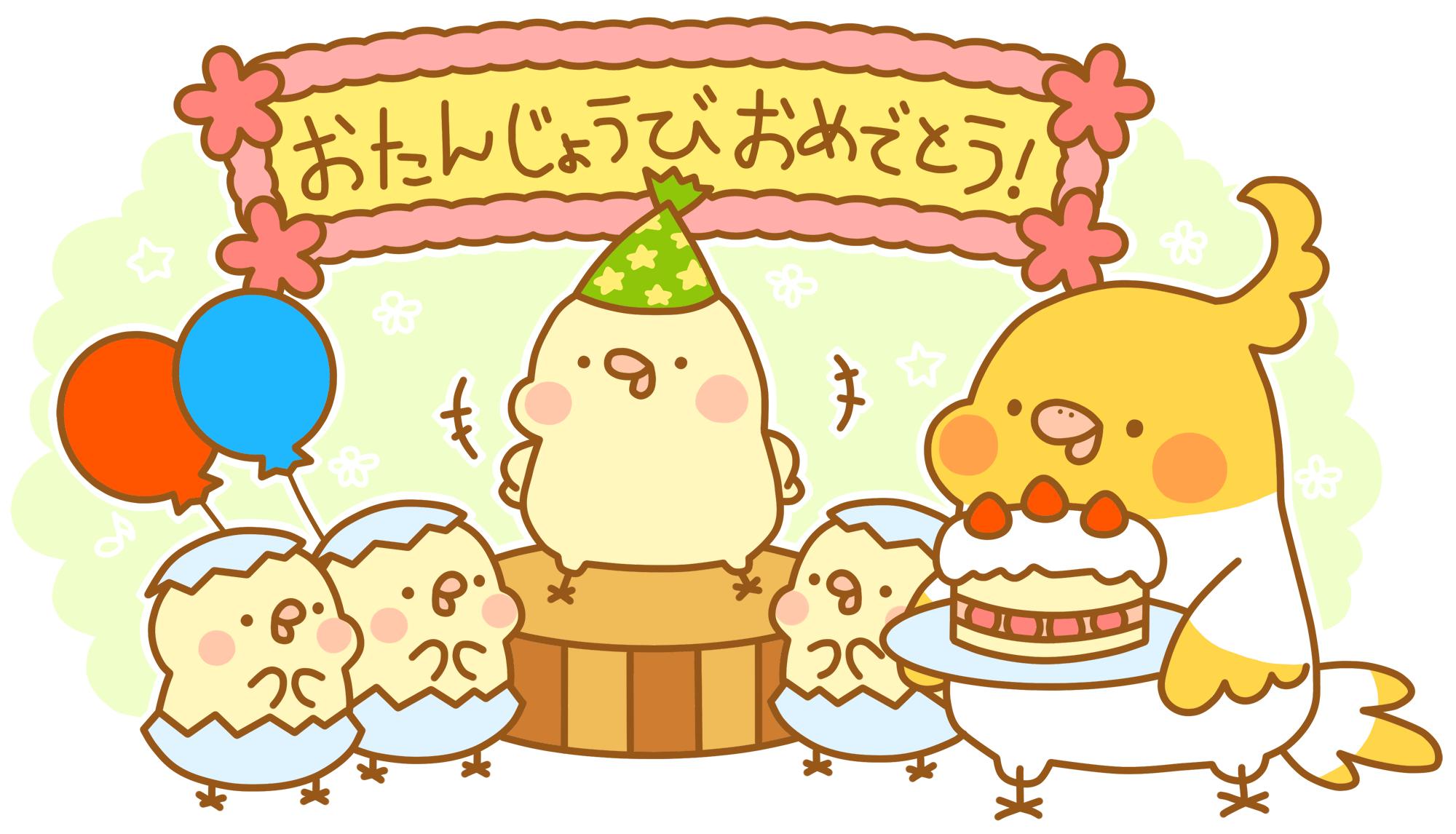 ねらい 誕生 日 会