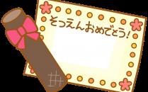季節_03_卒園証書