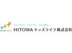 HITOWAキッズライフ株式会社