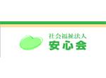 社会福祉法人安心会 戸田第2すこやか保育園