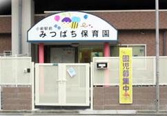 小岩駅前みつばち保育園の求人画像