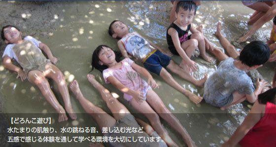 【契約社員】保育士 ★ 飯塚市 ★ 社員登用制度あり ★ 広い自然を活かし、どろんこ遊びなど、のびのびと自然と触れ合うことで心の豊かな子どもたちを育んでいます♪