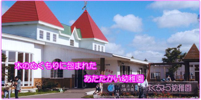 2017年度4月オープニング求人!!◆賞与4.2ヶ月◆マイカー通勤ok!!◆認定こども園です♪