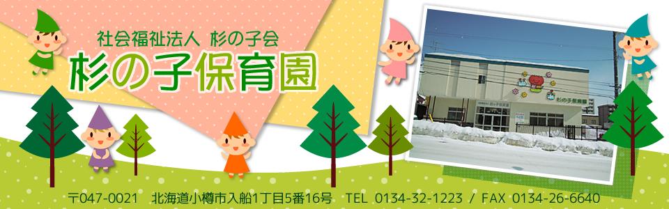 【駅チカ南小樽駅5分♪】定員50名!!とってもアットホームな園で一緒に働きましょう!!