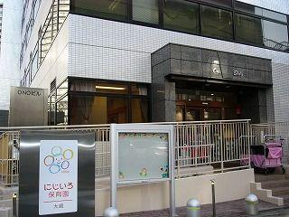 アクセス良好!大崎駅近くの保育園で調理のお仕事です♪経験のある方歓迎!