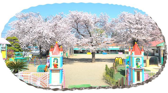 【2017年度勤務募集!】新卒さん歓迎♪綺麗で広い園舎の中、明るく元気な子ども達と一緒に楽しく働きませんか?