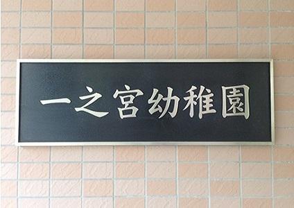 2017年4月から勤務 ★ 新卒・既卒OK! ★ 新子安駅チカ ★ 地域に愛され歴史ある幼稚園で働きませんか?