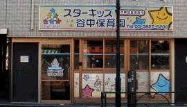 【正社員募集!!】台東区☆少人数保育で子どもに寄り添う保育をしませんか?