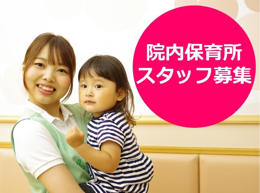 【京都市 南区 羅城門】少人数制の院内保育所でのお仕事!働くママをサポートしませんか♪