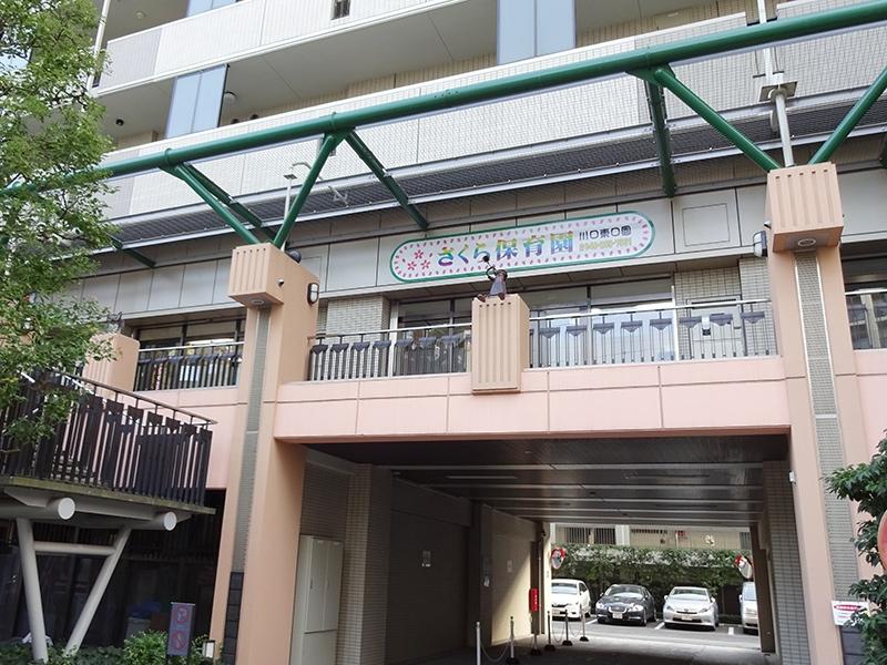 【パート職員募集】川口駅★定員19名のアットホームな園で保育をお願いします!
