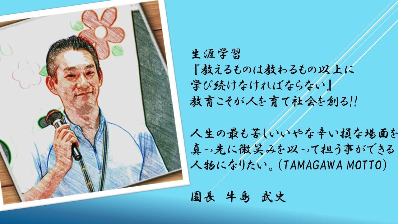 飯倉幼稚園の求人画像