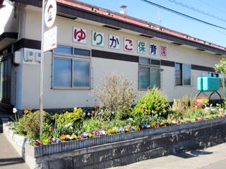 【契約社員】★小樽市★ 交通費全額支給! 若手~ベテランまで幅ひろく在籍♪ お子さんと一緒に、先生も成長できる保育園です♪