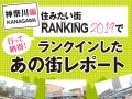 eyechatch_640_480_sumitaimachi_rank2019_神奈川