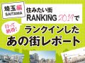 eyechatch_640_480_sumitaimachi_rank2019_埼玉