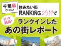 eyechatch_640_480_sumitaimachi_rank2019_千葉