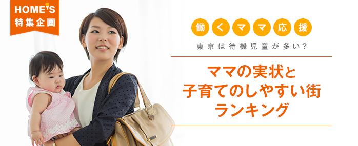 【働くママ応援企画】東京は待機児童が多い?ママ達の実状と子育てしやすい街を調査