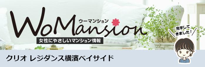 クリオ レジダンス横濱ベイサイドのモデルルームに行ってきました!「WoMansion」