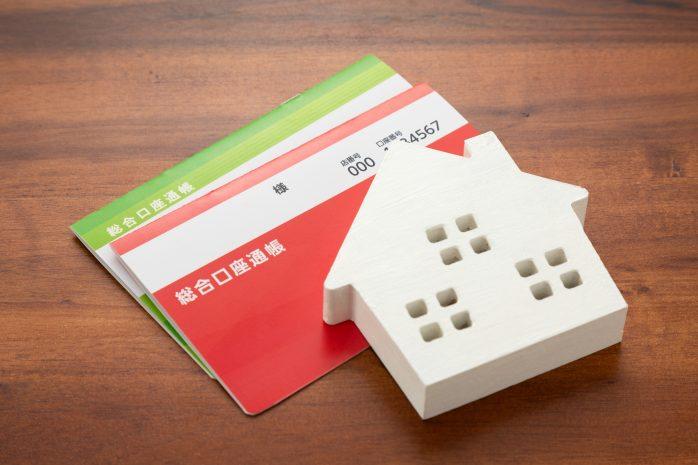 財形住宅融資とは? 銀行の住宅ローンの特徴も踏まえてメリットを解説