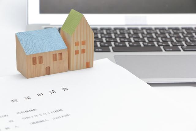 登記証明書と不動産イメージ