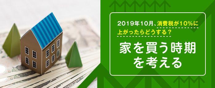2019年10月、消費税が10%に上がったらどうする?家を買う時期を考える
