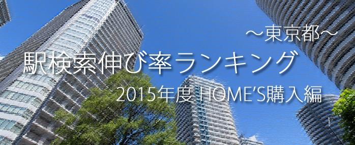 住宅購入の隠れた穴場も分かる?東京の駅、検索伸び率ランキング~2015年度購入編