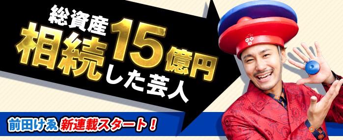 【総資産15億円を相続した芸人1】前田けゑ新連載スタート!