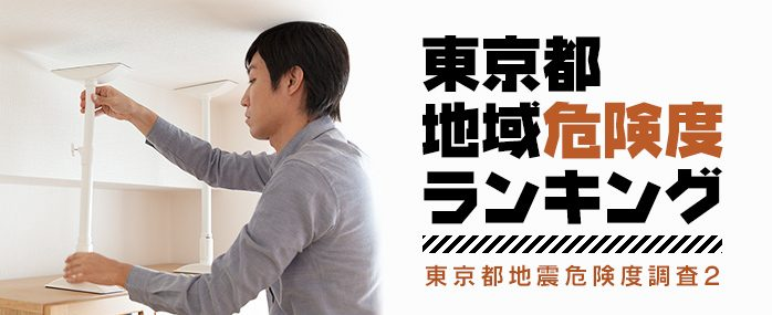総合危険度ワースト1位はあの○○区! 【東京都地震危険度調査2】