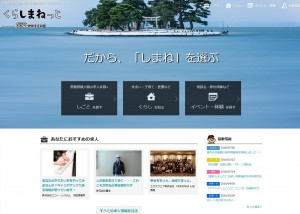 shimane_web